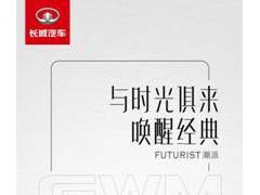 北京车展重磅:长城全新概念车潮派首发亮相!